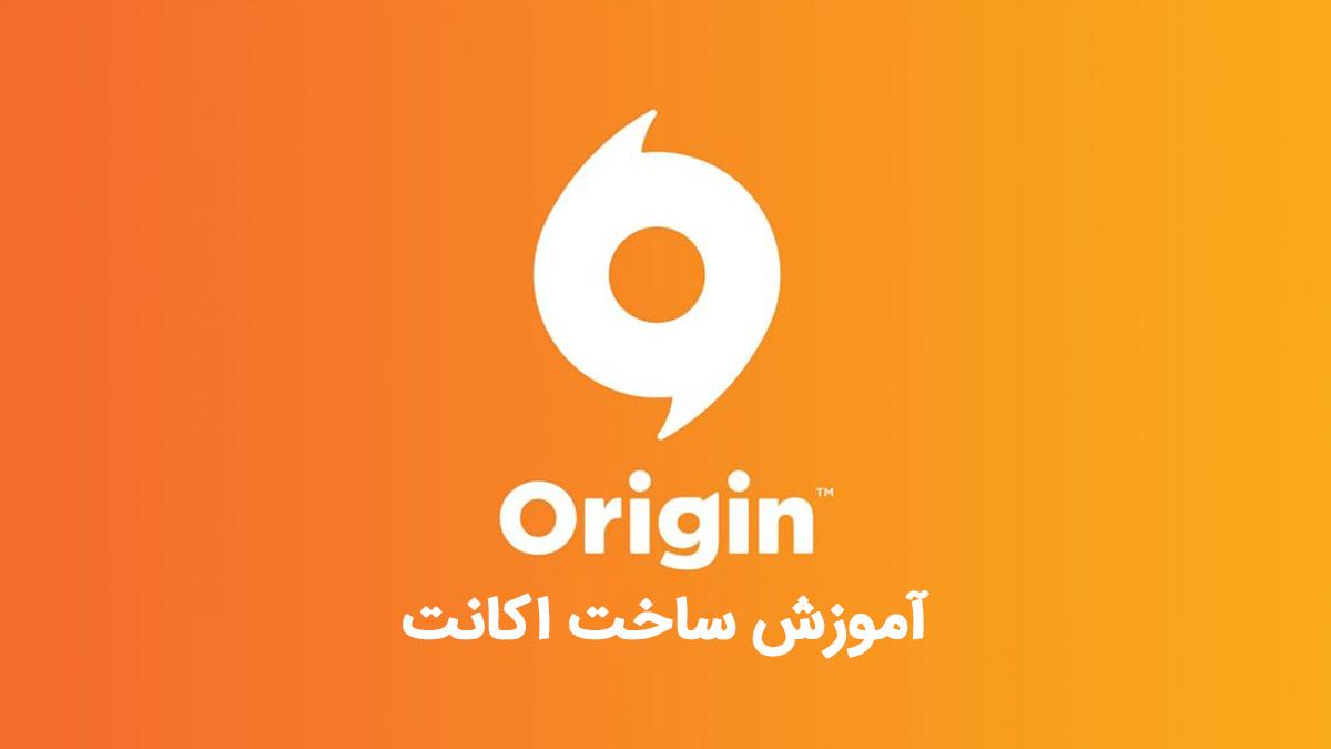 ساخت اکانت Origin