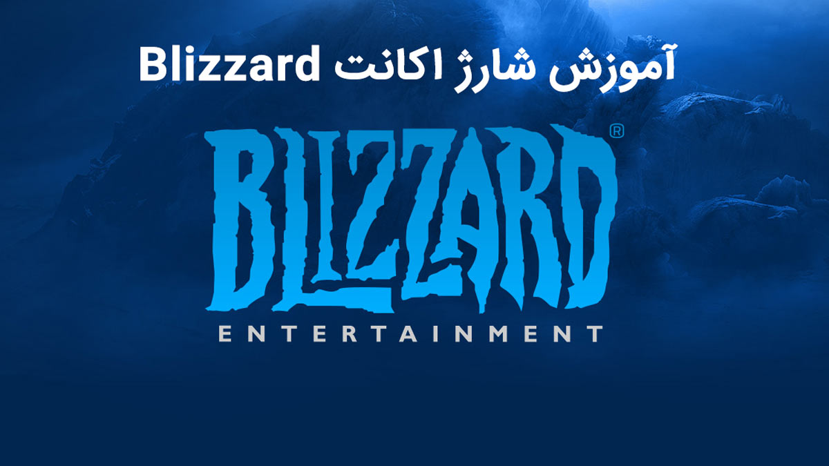 شارژ Blizzard