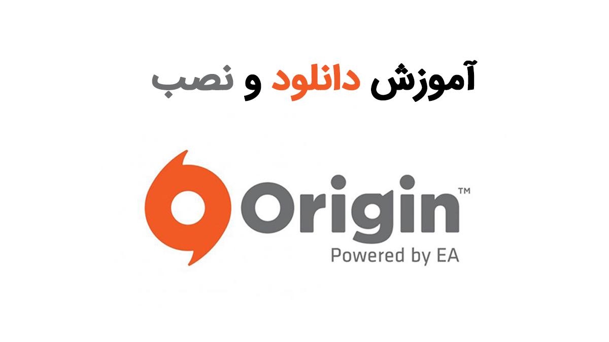 دانلود و نصب Origin