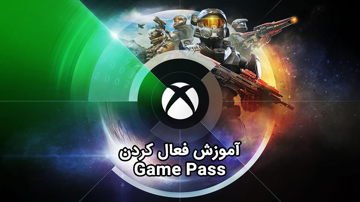 آموزش Game Pass