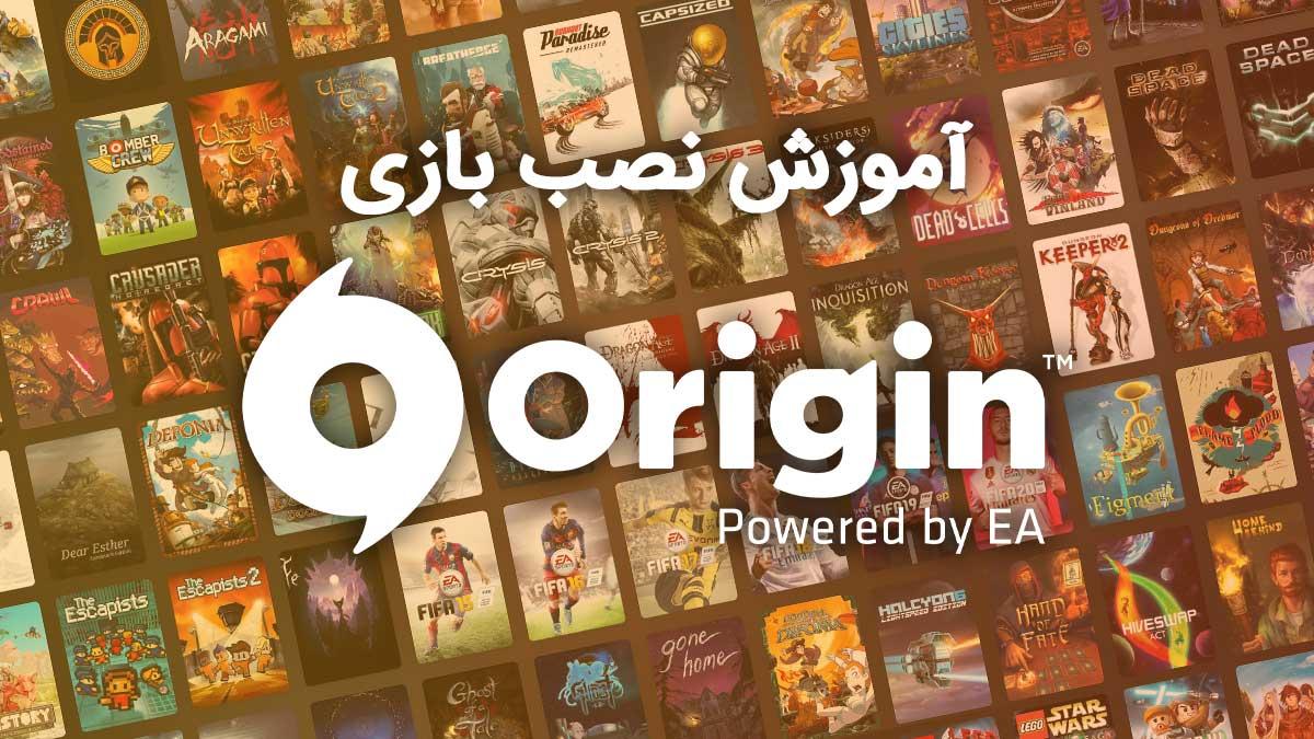 فعال کردن سیدیکی Origin